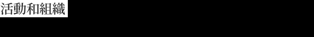 鹼性離子整水器協議會參與計劃的企業