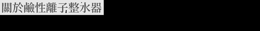鹼性離子整水器的構造和種類