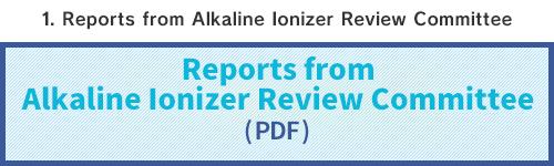 1. アルカリイオン整水器検討委員会による報告