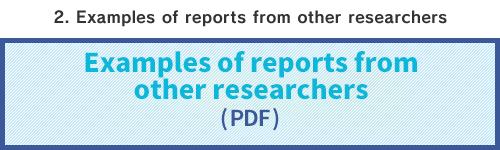 3. その他の研究者による報告の例