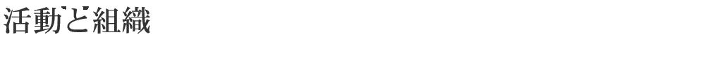 アルカリイオン整水器協議会の参画企業